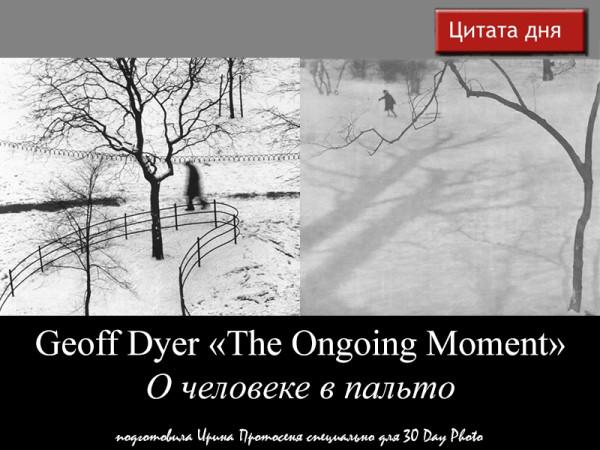 Цитата дня | Geoff Dyer