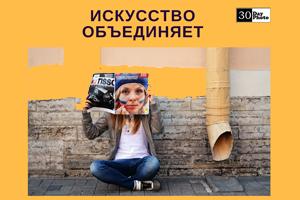 Посмотреть виртуальную фотовыставку Искусство объединяет