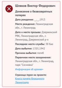 ШляковНикФ-награда1.jpg