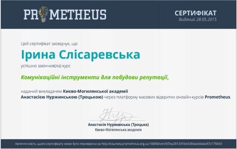 сертификат коммуникации