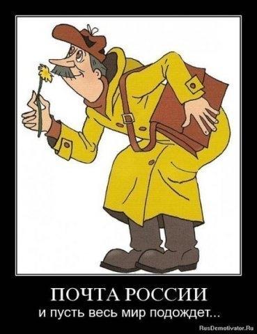 Почта_России
