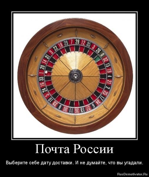 1332439434-pochta-rossii
