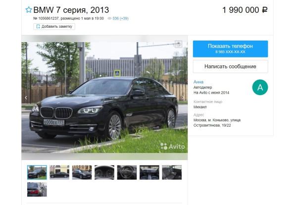 BMW 7. И другие истории про лучший способ проипать деньги.