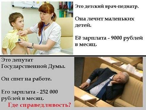 ПОСЛЕ ВЫБОРОВ ... - Страница 7 560530_original
