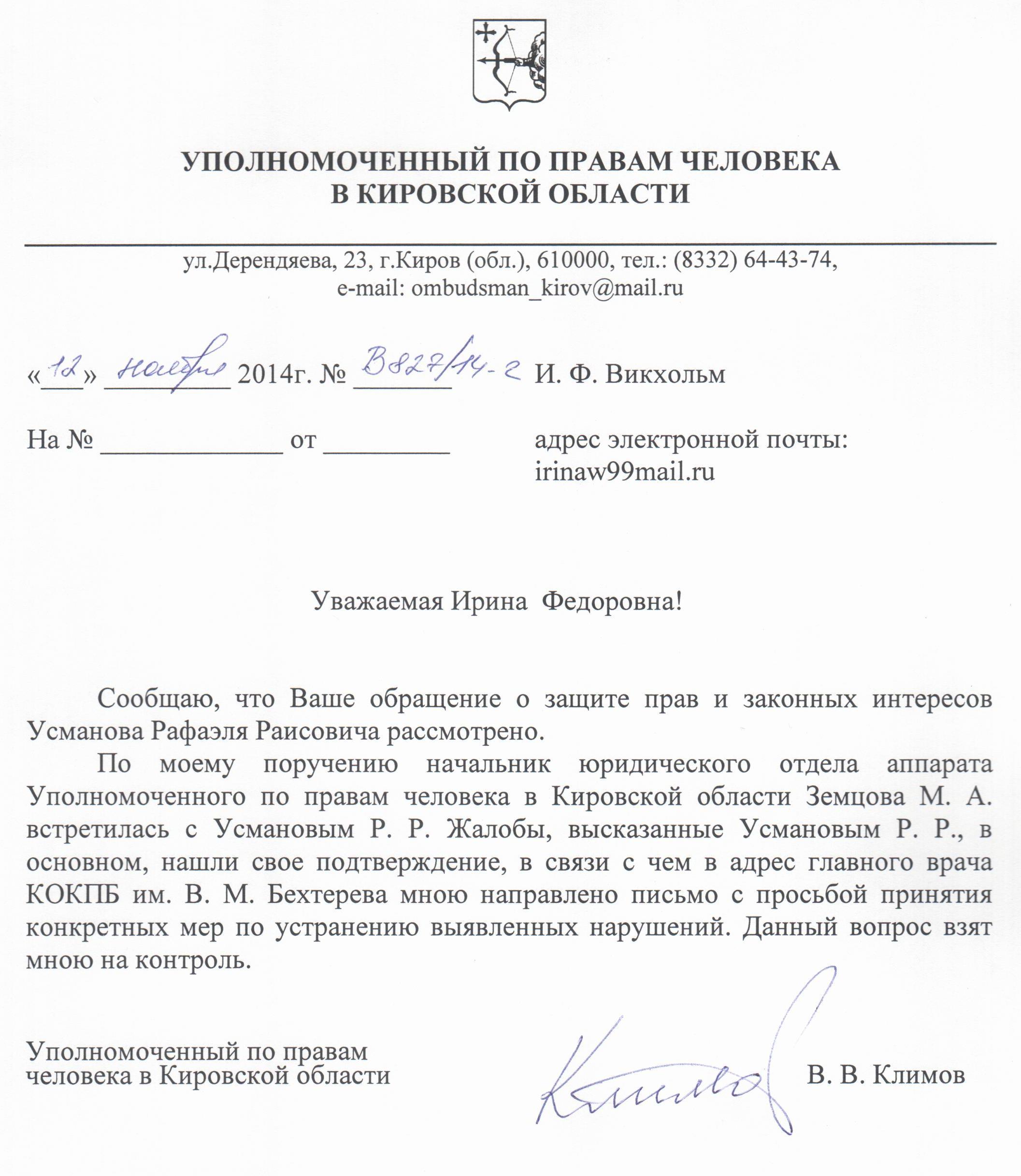 ответКлимов-12.11.2014