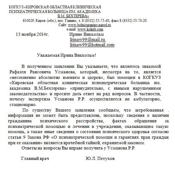 ответПетухов-13.11.2014