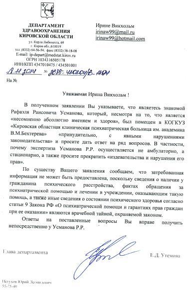 ответУтемова-18.11.2014