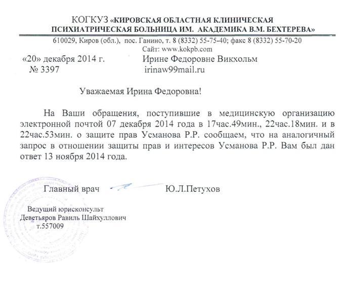 ответПетухов-20.12.2014