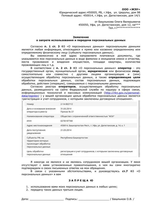 Жалоба В Роскомнадзор Персональные Данные Образец - фото 9