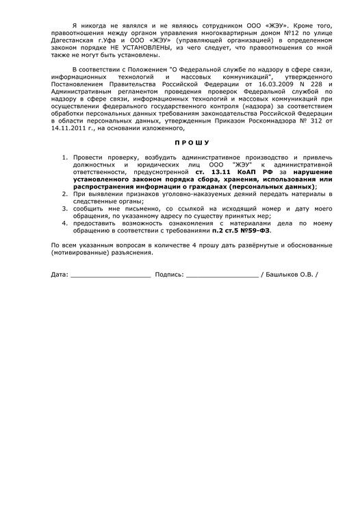 Жалоба В Роскомнадзор Персональные Данные Образец - фото 10