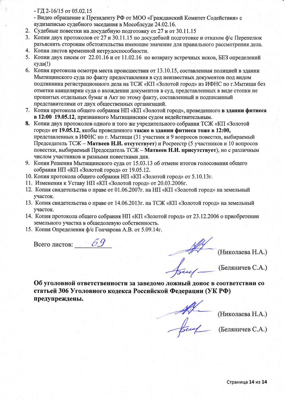 возражение на заявление по ст116 укрф подачей