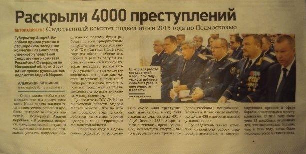 Работа ГСУ СК России по МО в 2015 году
