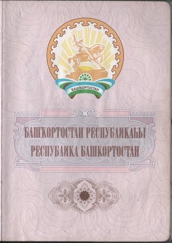 Татарский паспорт со вкладышем картинки