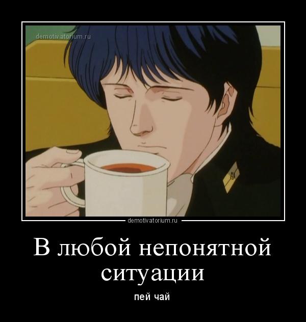 demotivatorium_ru_v_luboj_neponjatnoj_situacii
