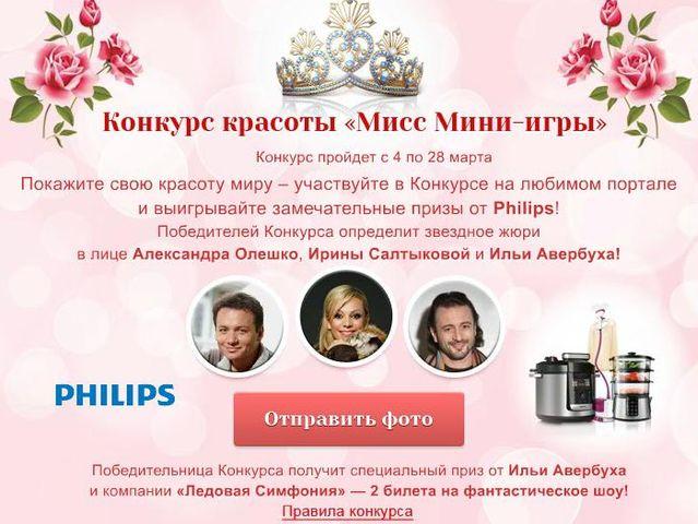 Конкурс красоты на Mail.Ru