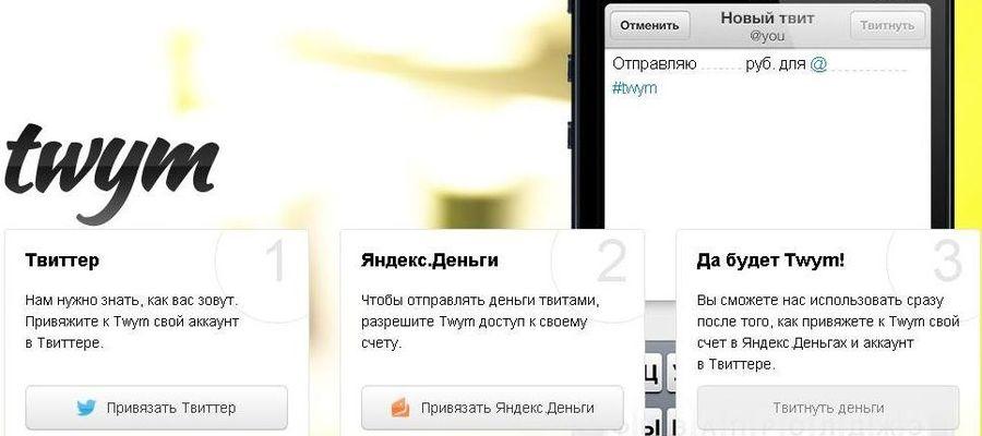 Яндекс.Деньги: Сервис Twym — денежные переводы между пользователями твиттера
