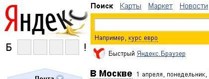 Яндекс.Банан