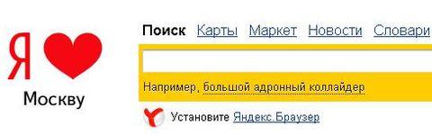 Яндекс любит Москву
