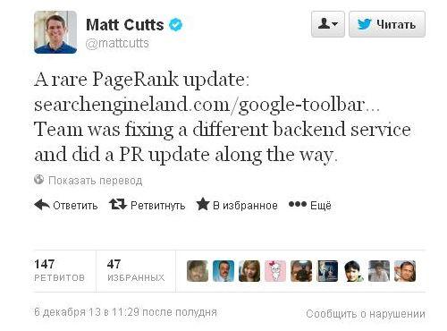 Google PR от 06.12.13