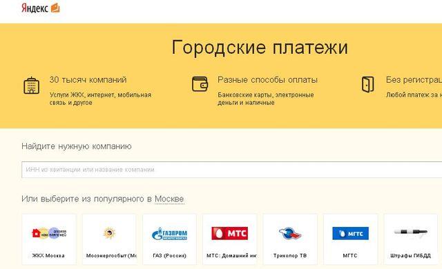 Яндекс.Деньги: Городские платежи