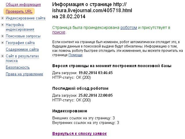 Проверить URL: Плюшка от Яндекса