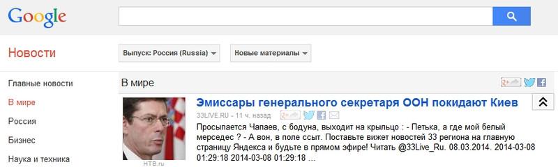 Google News - Новости с сюрпризом