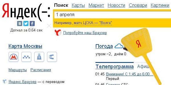 Яндекс шутит: первоапрельский розыгрыш