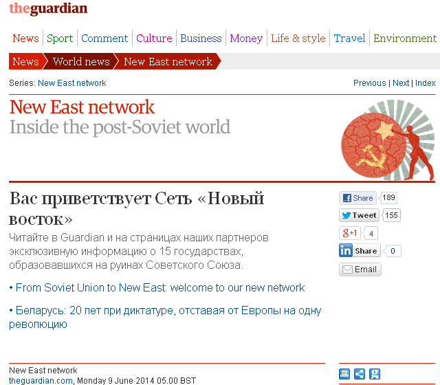 Guardian: New East network