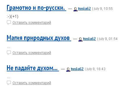 Грамотно и по-русски!?