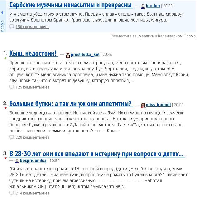 Записки интернет-обывателя: Сезон клубнички