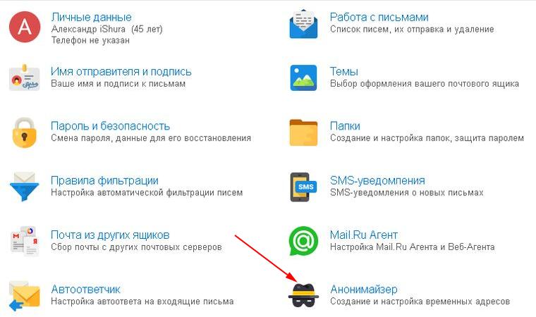 Полезный инструмент от Mail.ru: Анонимайзер, позволяющий создавать временные адреса