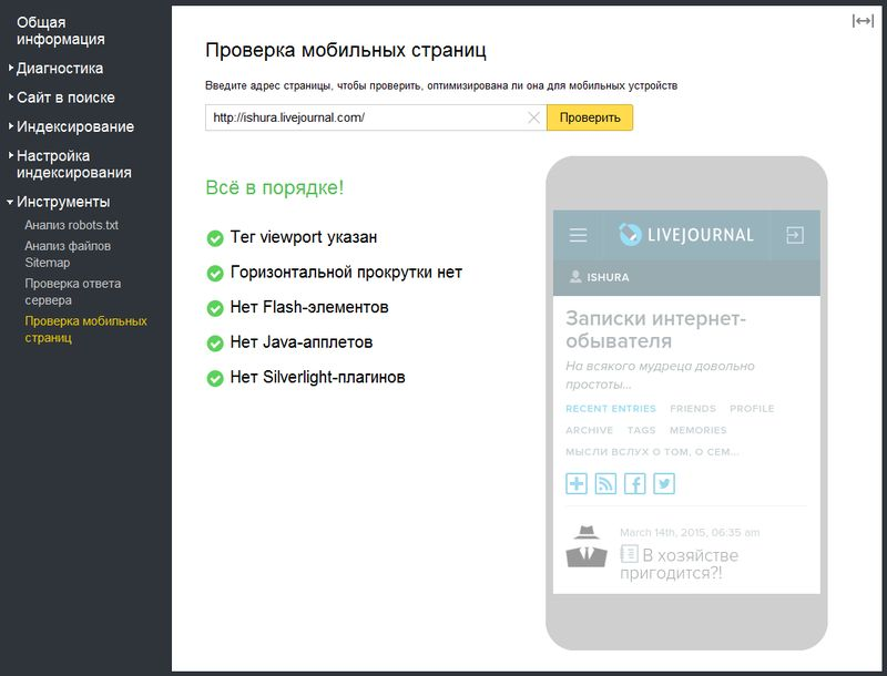 Яндекс начал определять пригодность ресурса для мобильных