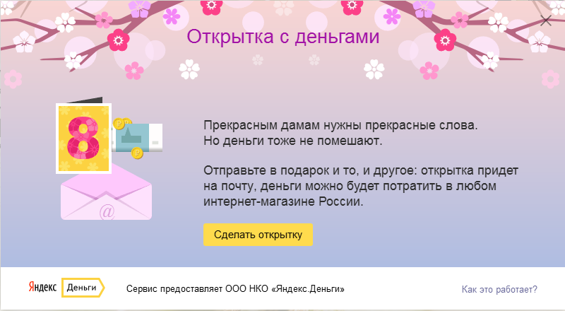 Спасибо Яндексу за это!