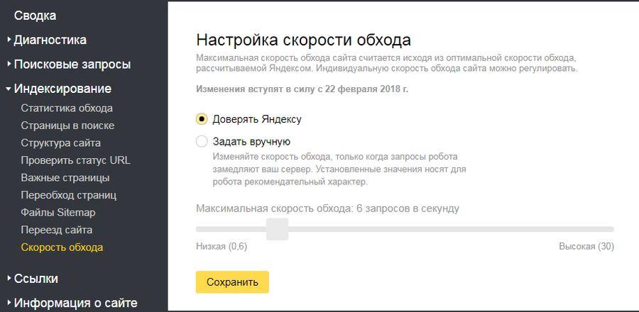 В Яндекс.Вебмастер появился новый инструмент — «Скорость обхода»