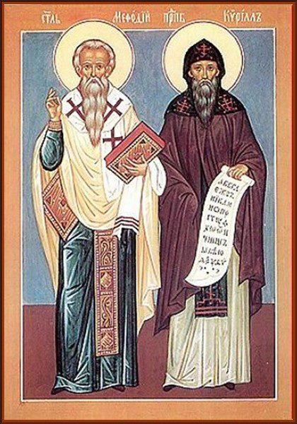 Святые равноапостолы Кирилл и Методий