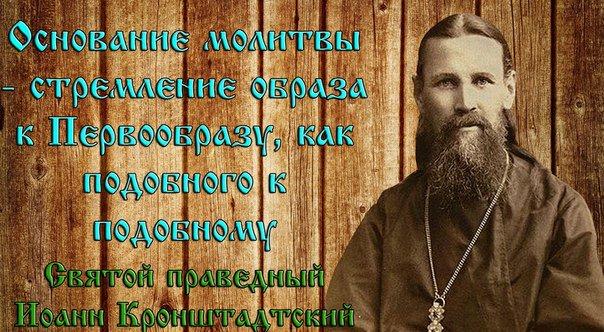 святой Иоан Кронштадтский