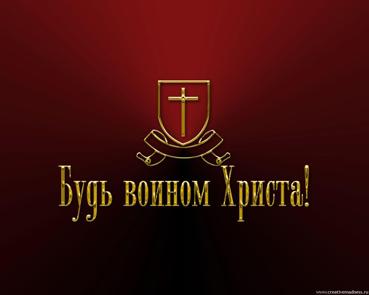 будь воином Христа!