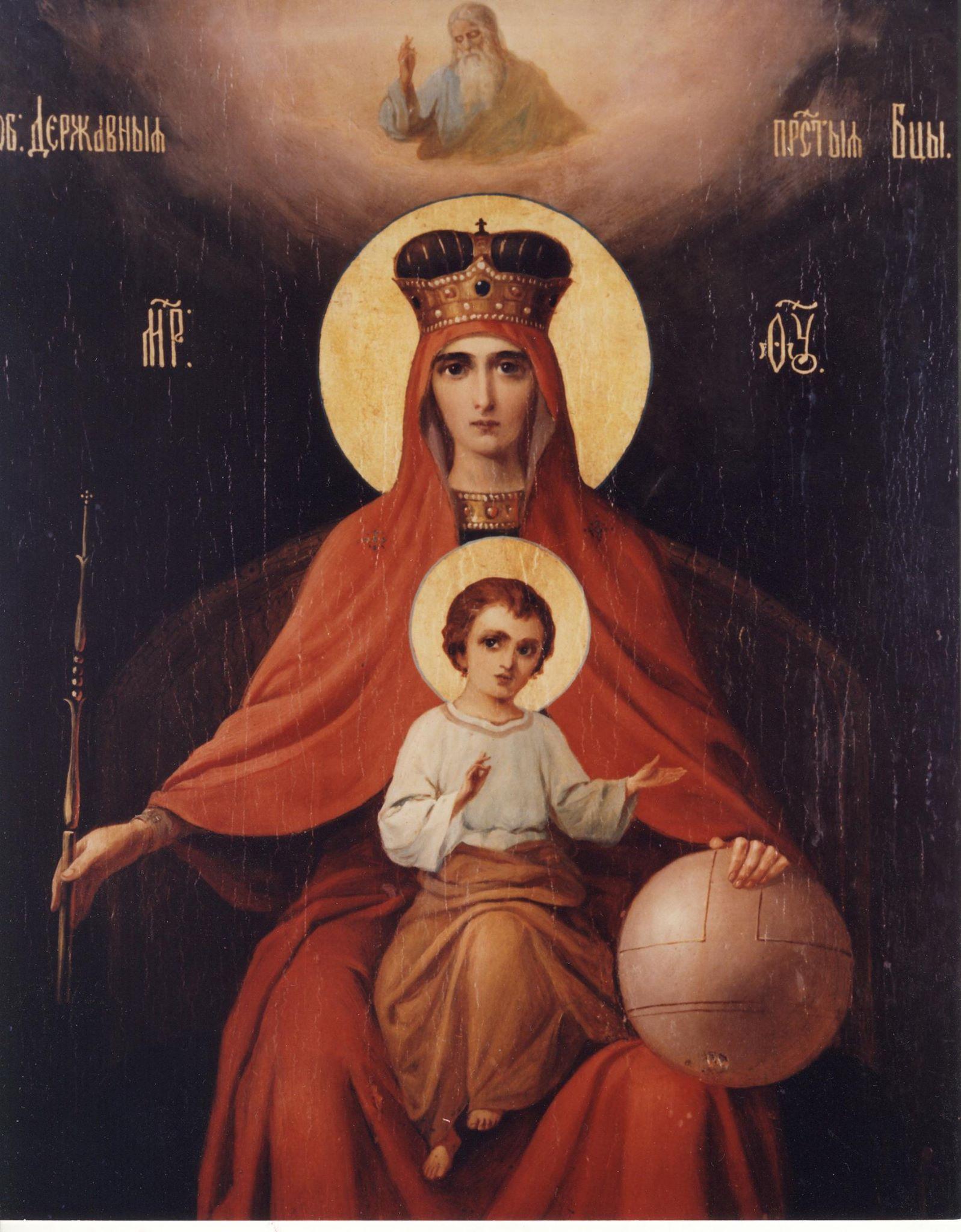 Державная Богородица