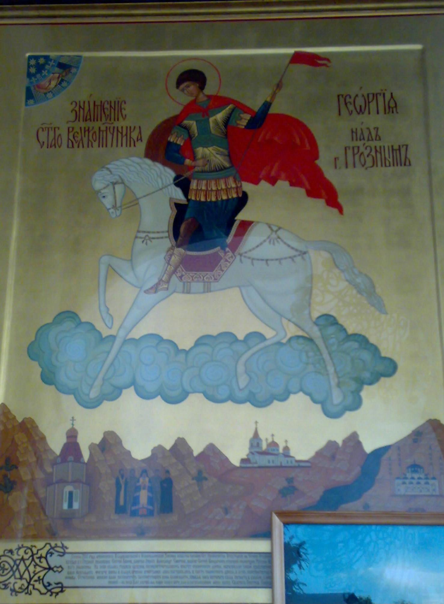 Икона Явление Святого Георгия над городом Грозным