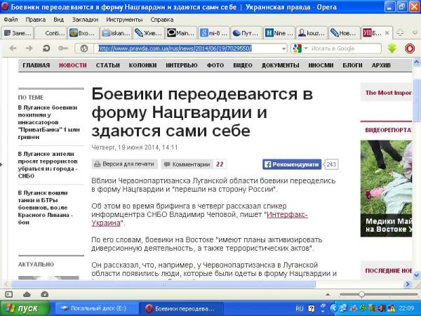 укроСМИ про ополчение