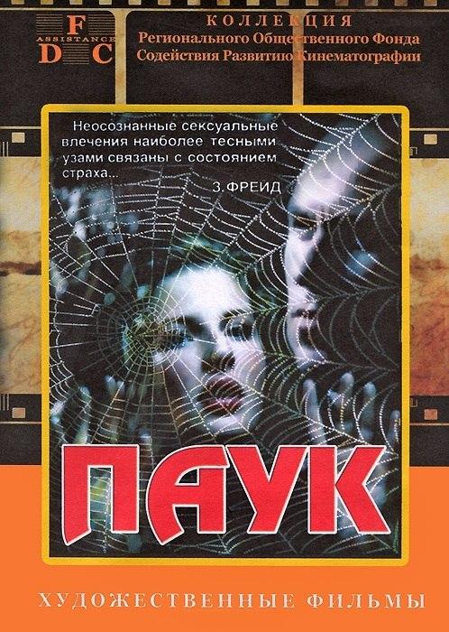 паук 1991