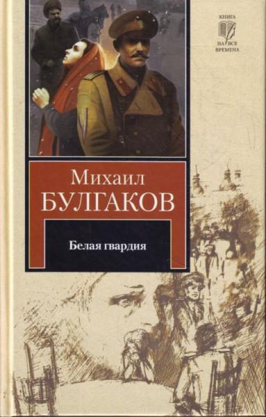 Mihail_Bulgakov__Belaya_gvardiya._Zapiski_yunogo_vracha