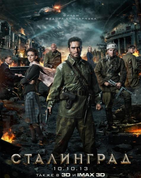 Сталинград_2013