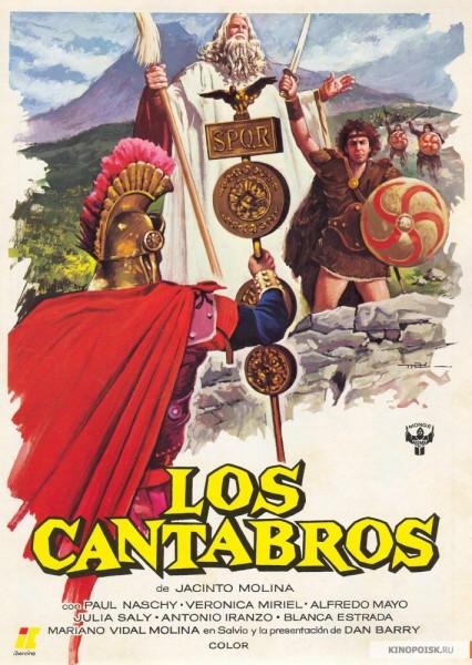 Кантабры Los Cantabros, Испания, 1980