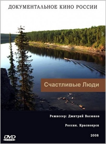hgPIq-dcmagnets.ru-schastlivye-lyudi