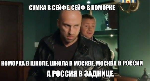 Физрук-Россия-в-заднице