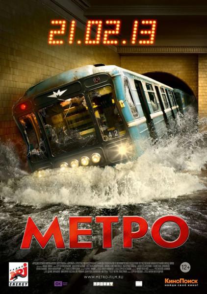 Метро_2012-films