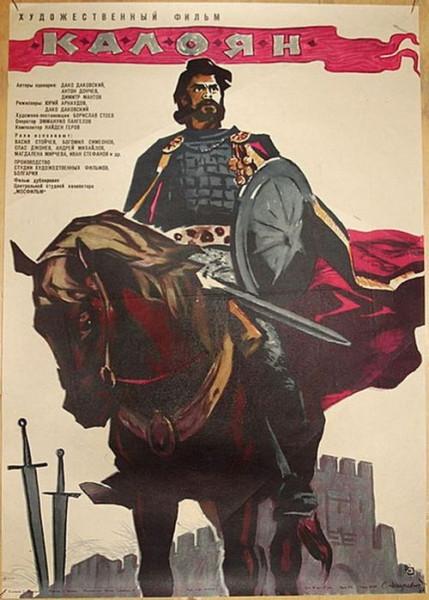 kaloyan-affiche