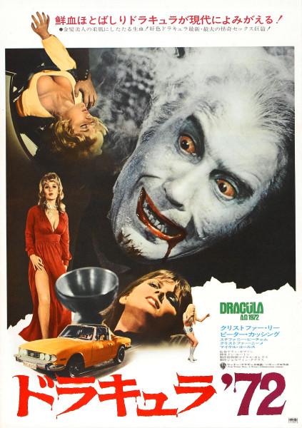 dracula_ad_1972_poster_03