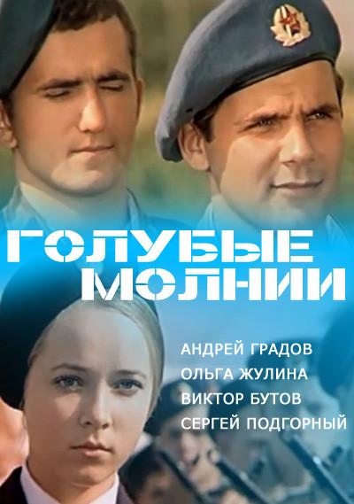 1406734196_golubye-molnii